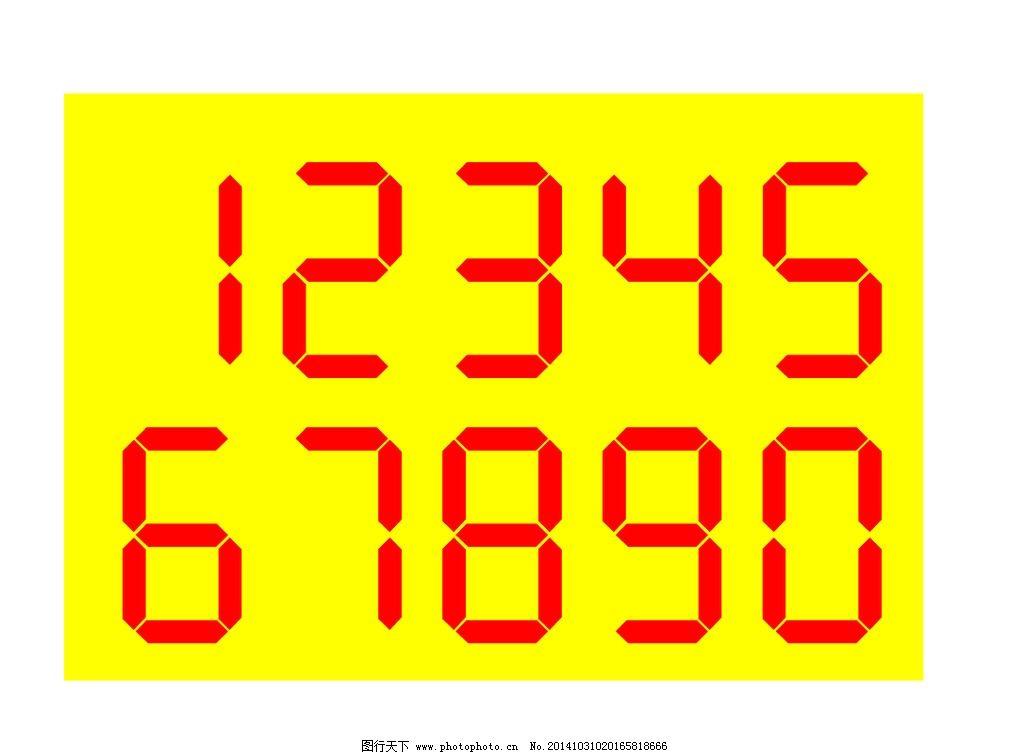 数字图片,价格 标牌 号码 时间 标志图标 其他图标-图