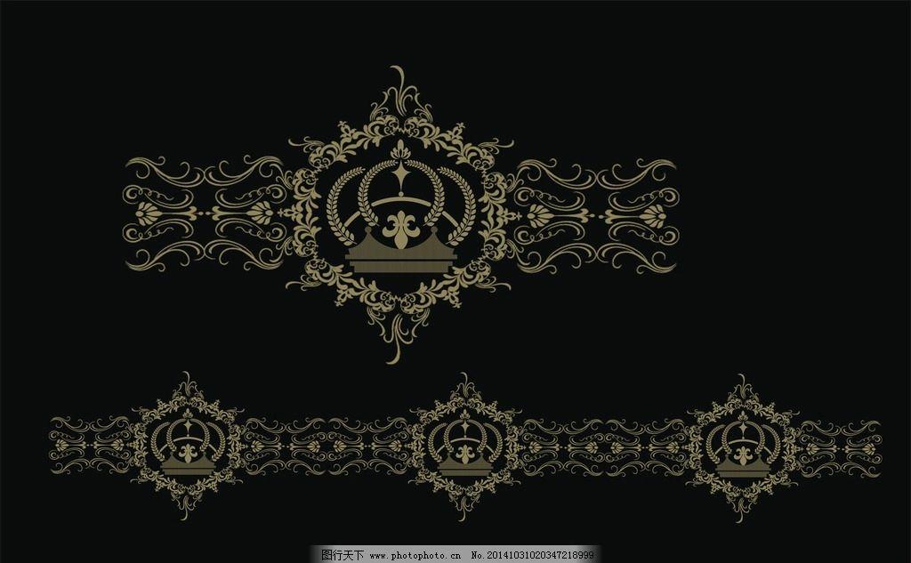 皇冠 欧式花纹 碎花 二方连续图案 矢量