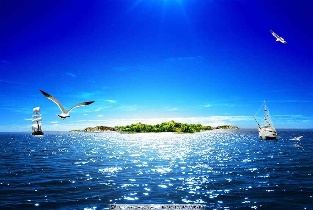 蓝天 海洋 海鸥 船只 大气磅礴 设计 自然景观 自然风光 300dpi psd