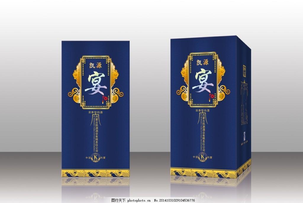 蓝色酒包装平面分层图 贴牌元素 酒盒设计元素 平面设计素材