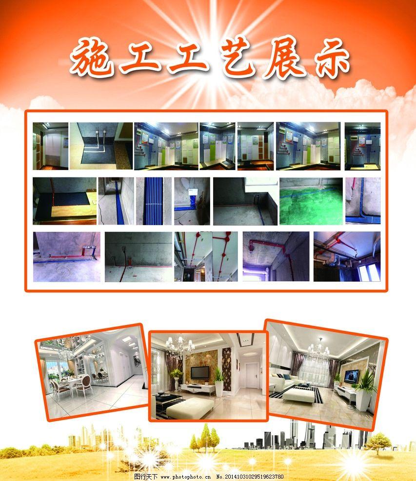 施工工艺展示 装修广告 装修展示 工艺间展示      喷绘 设计 广告