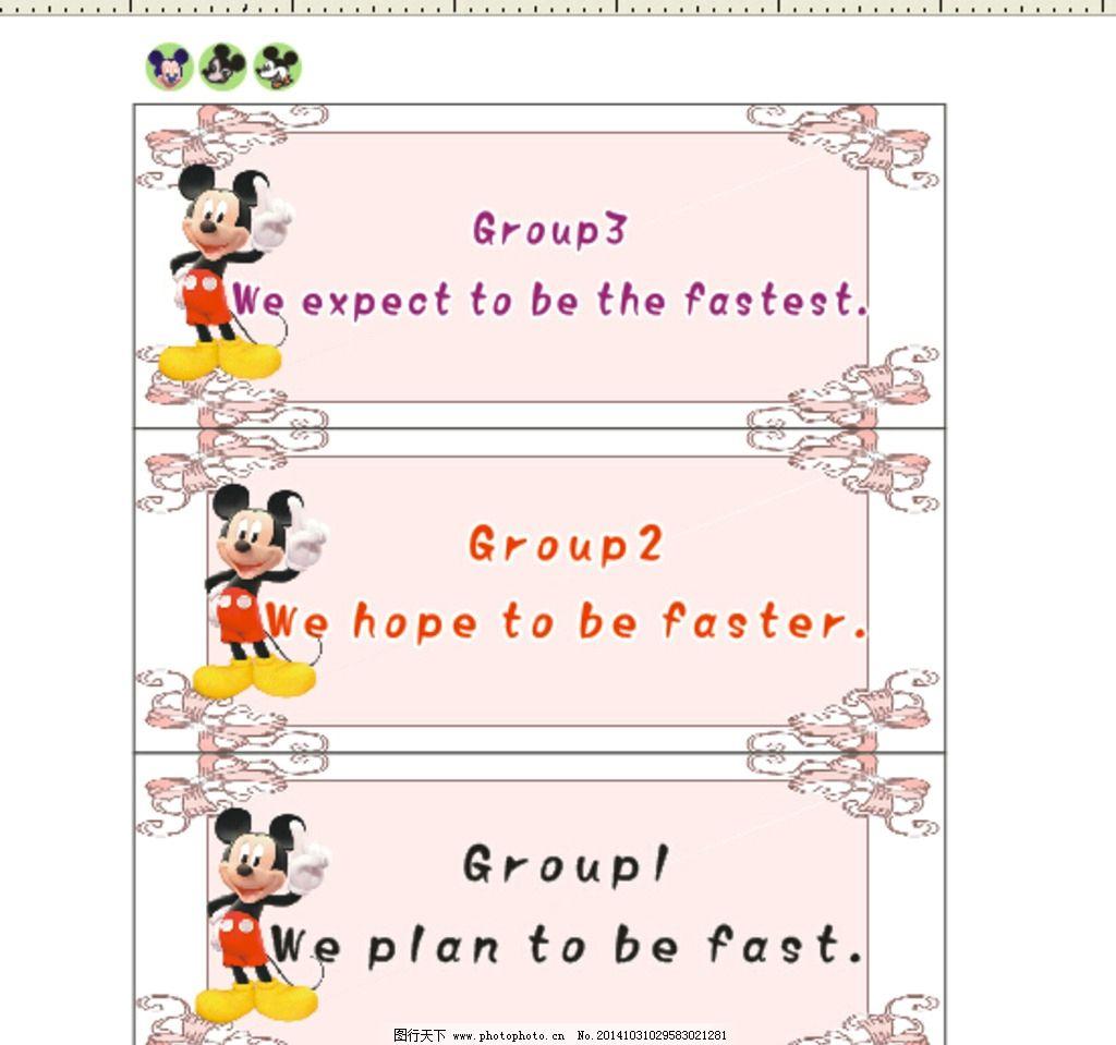 米老鼠 英文 米老鼠头像 粉色背景 漂亮边框 设计 广告设计 广告设计