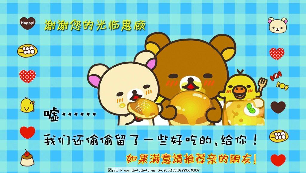 松果烧烤 名片背面 轻松熊 蓝色格子 可爱点心 卡通图案 设计 广告