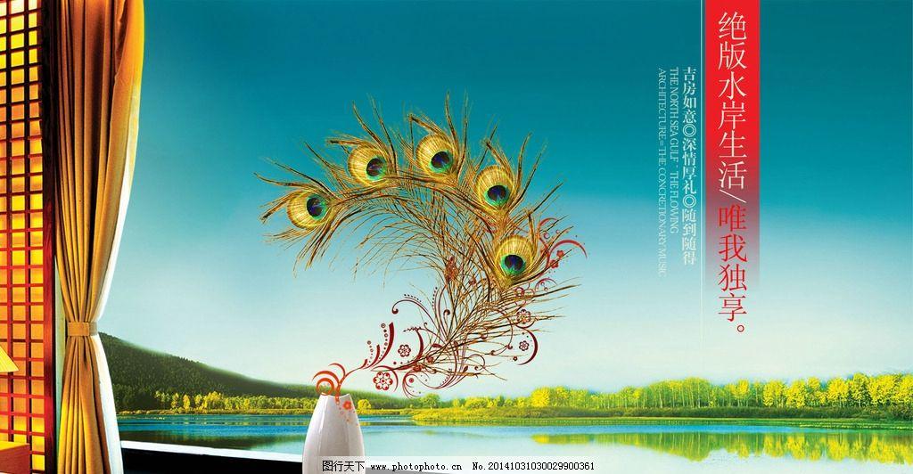 高档 优雅 创意广告 孔雀毛 花瓶 平面设计模板 设计 广告设计 海报设