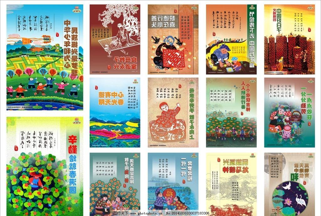 标语 中国梦海报