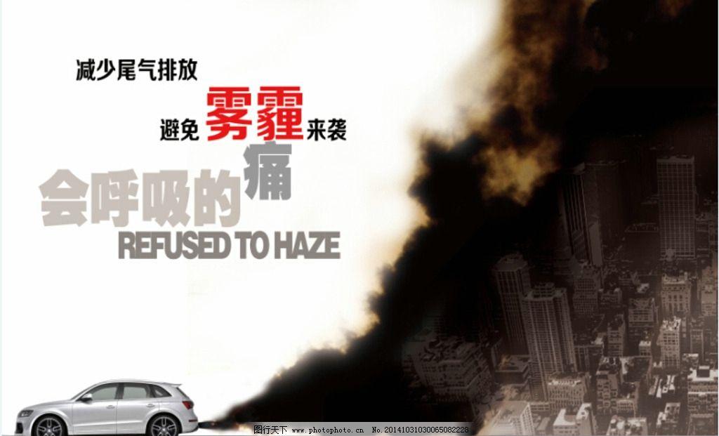 环保海报 烟雾 汽车 尾气 雾霾 城市 呼吸 环境污染 公益 空气污染