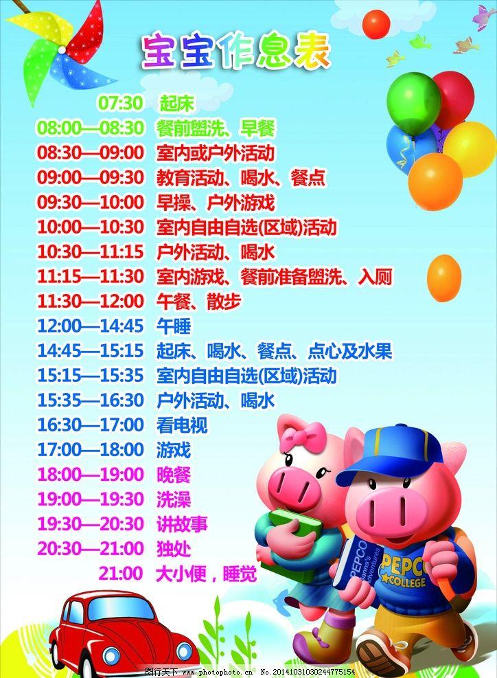 宝宝做息时间 锗锗侠 小汽车 小风车 彩色气球 设计 广告设计 展板