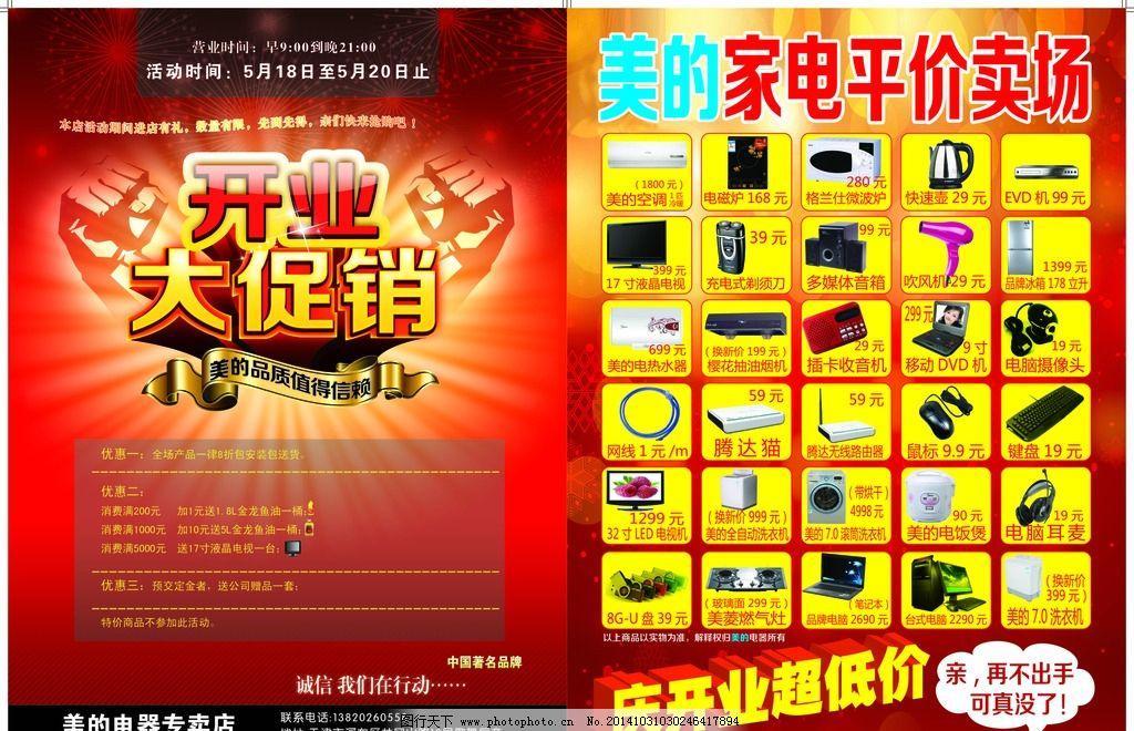 开业 彩页 高端 宣传单 海报 超市 家电 设计 广告设计 dm宣传单 cdr