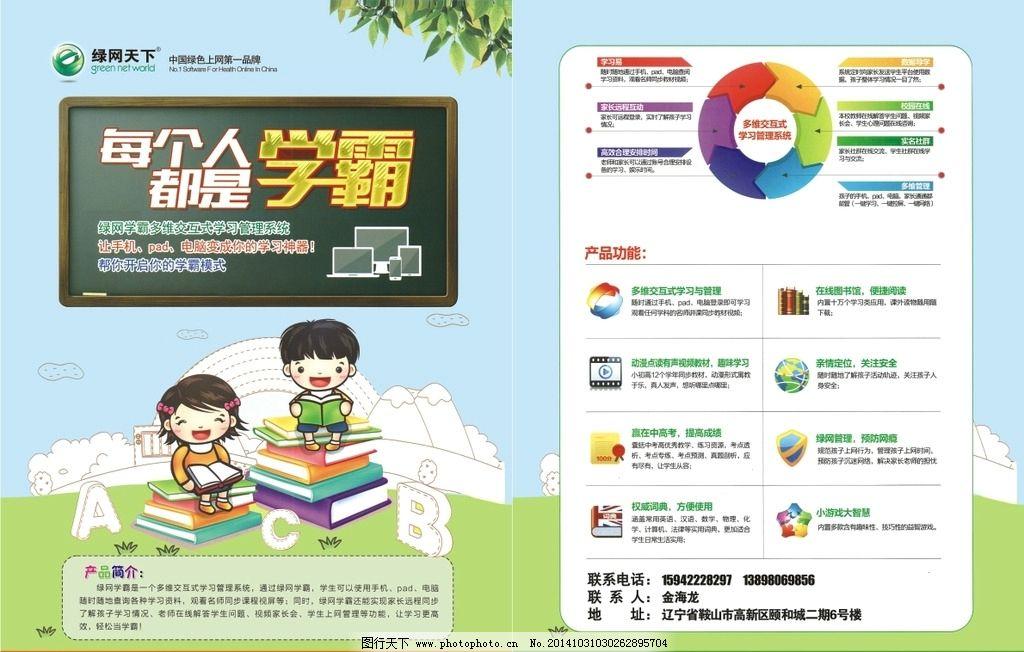绿网学霸传单 网上学习 软件传单 绿色背景 儿童 卡通 分层 设计 广告