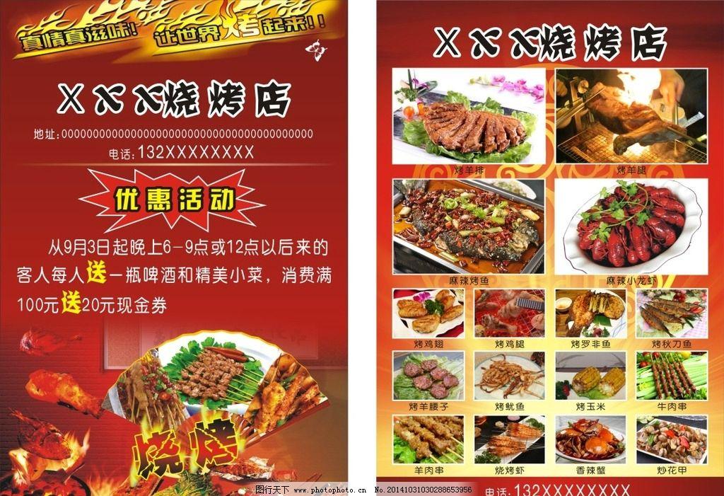 宣传单 dm宣传单 烧烤 烧烤宣传单 宣传 烧烤海报 设计 广告设计 dm图片