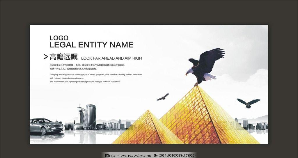 企业 文化 高瞻远瞩 老鹰 汽车 城市 塔 设计 广告设计 展板模板 cdr