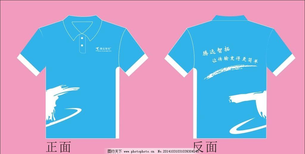 工衣 衣服 工作服 标志 蓝色衣服 公司内部宣传 设计 广告设计 其他