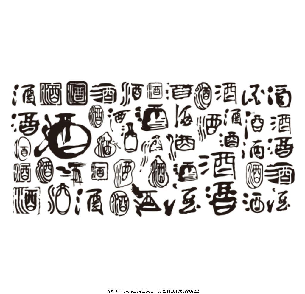 酒字图片_其他_广告设计_图行天下图库