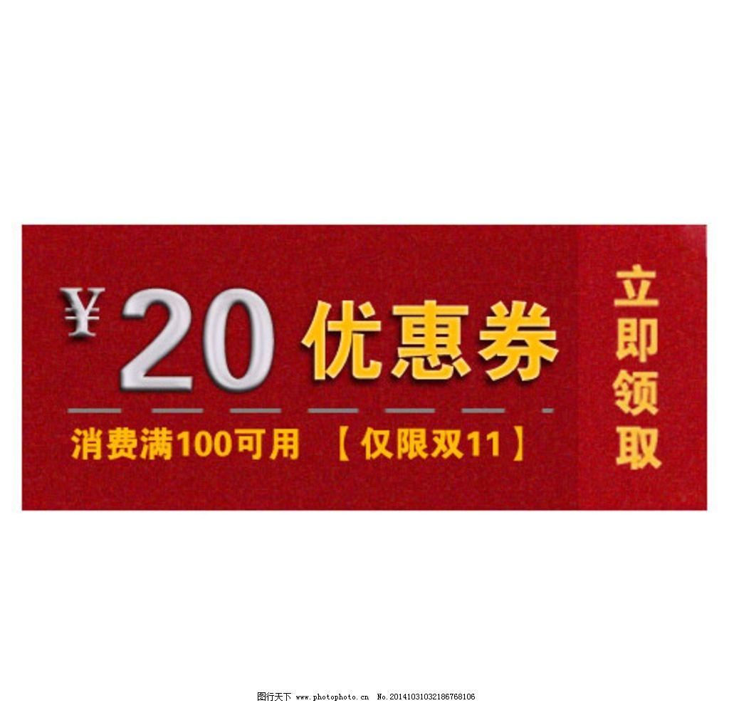 双十一淘宝优惠券模板图片