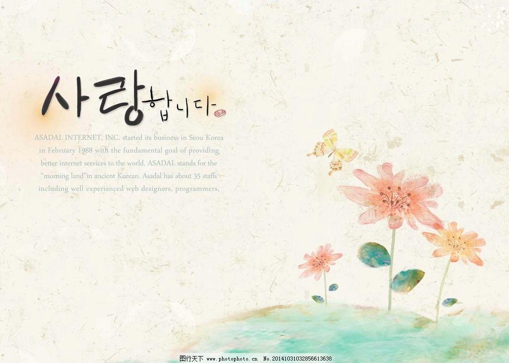 韩国手绘 自然肌理 水彩纹样 花纹 彩绘 底纹 边框 绘画风景植物 花卉