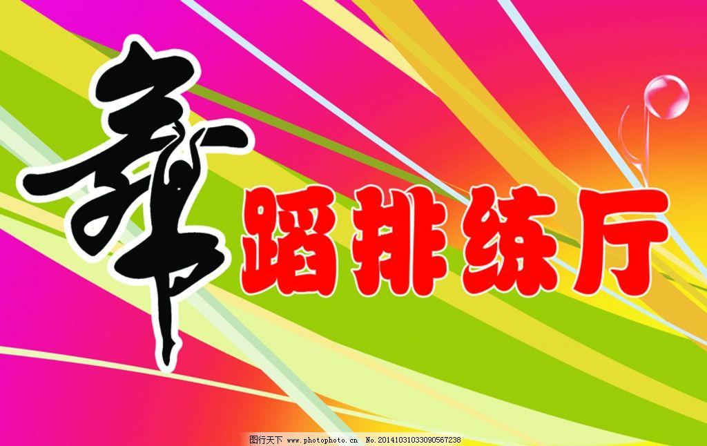 舞蹈排练厅 门牌 彩色背景 艺术字 舞动 泡泡 舞字 跳舞人