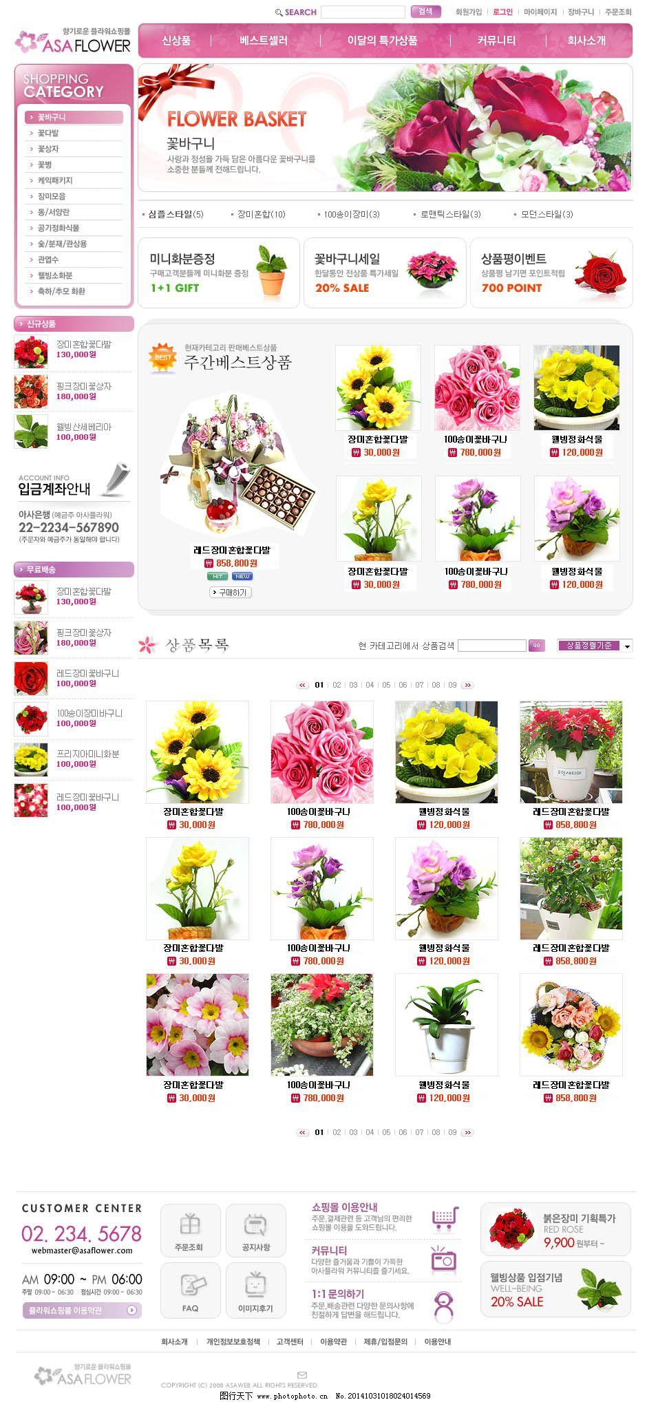 网页版式 网页界面 网页模板 网页设计 网站模板 鲜花网站 花店网店图片