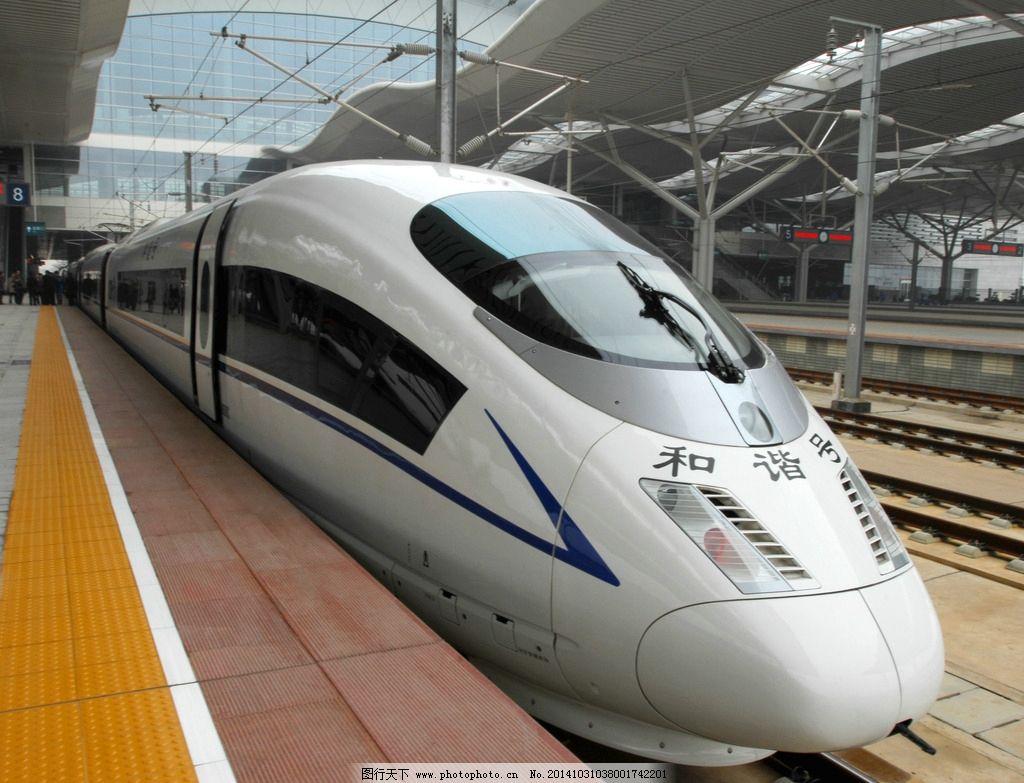高铁动车票高铁_高铁,地铁,动车,火车,列车,有什么区别-问一个比较蛋疼的 ...