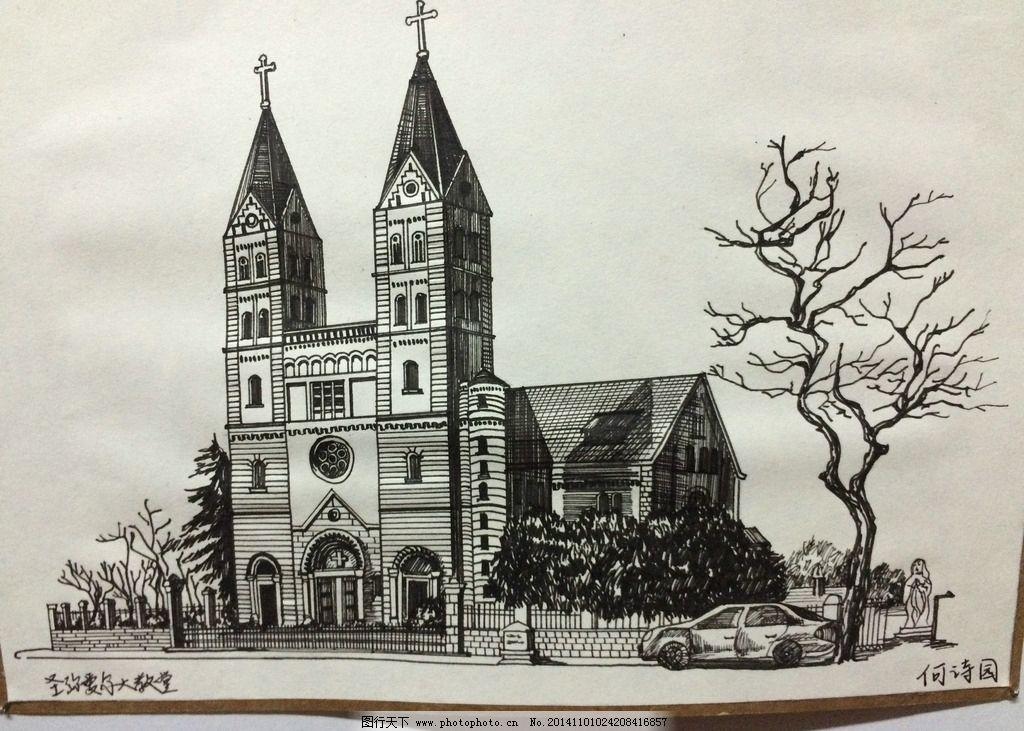 钢笔画 建筑物 青岛 圣比埃尔 教堂