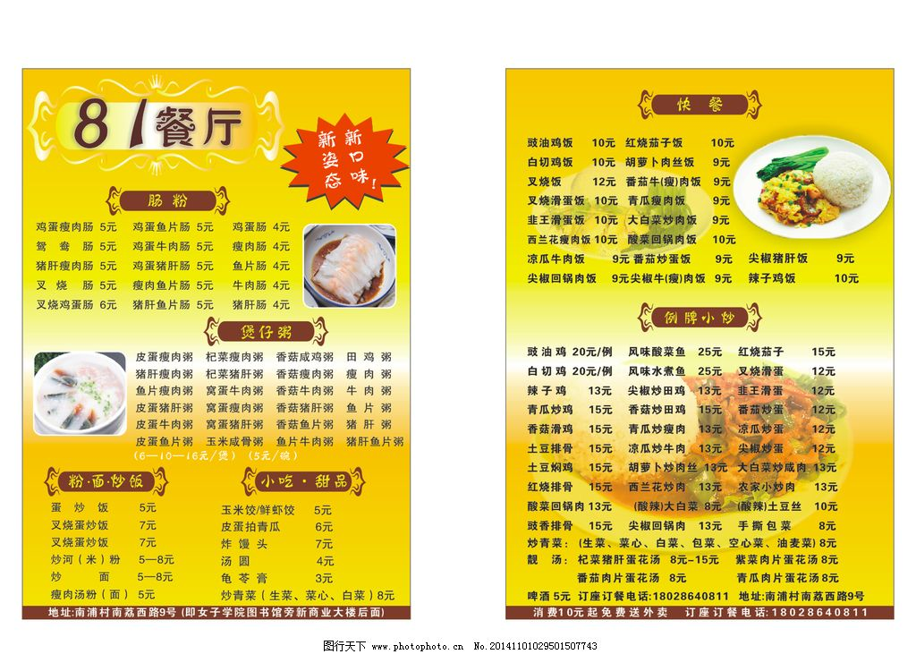 菜单 菜谱 黄色背景