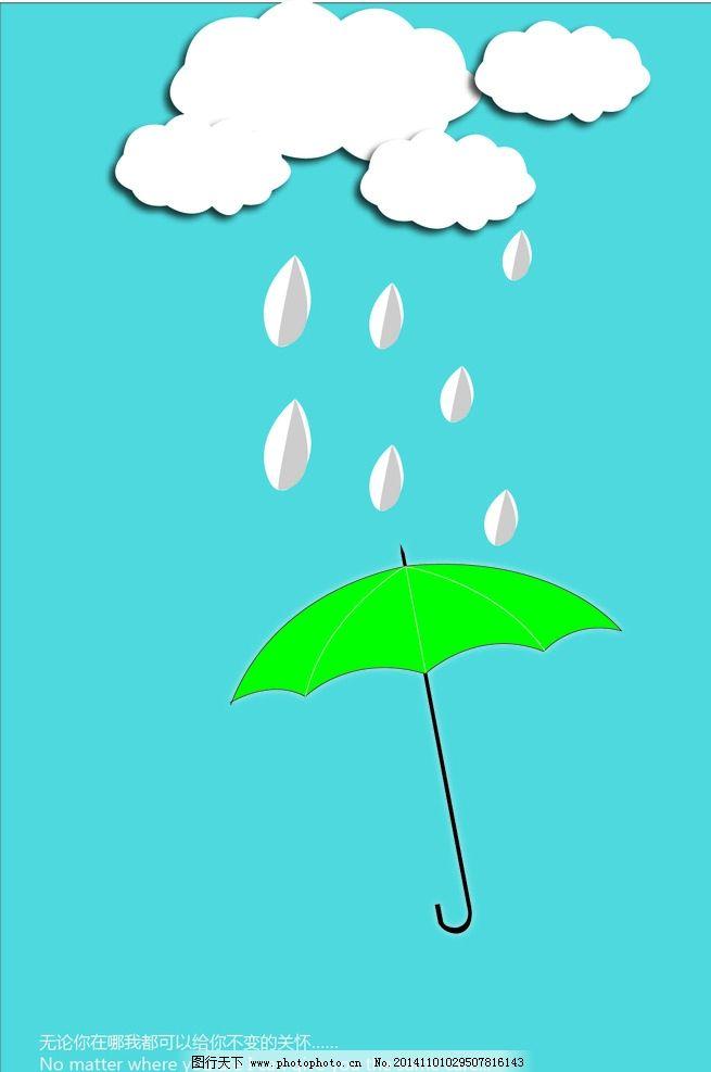 创意海报 雨伞 云朵 雨点 爱心海报 保险类海报 时尚海报 简约海报图片