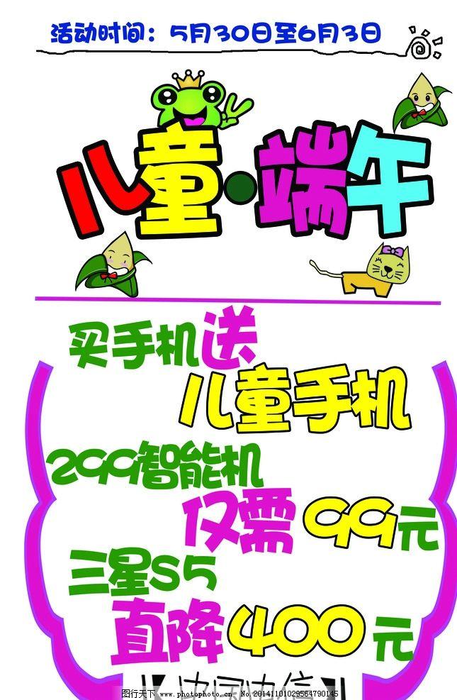 手写海报 儿童节 端午节 宣传文件 电信手写海报  设计 广告设计 广告