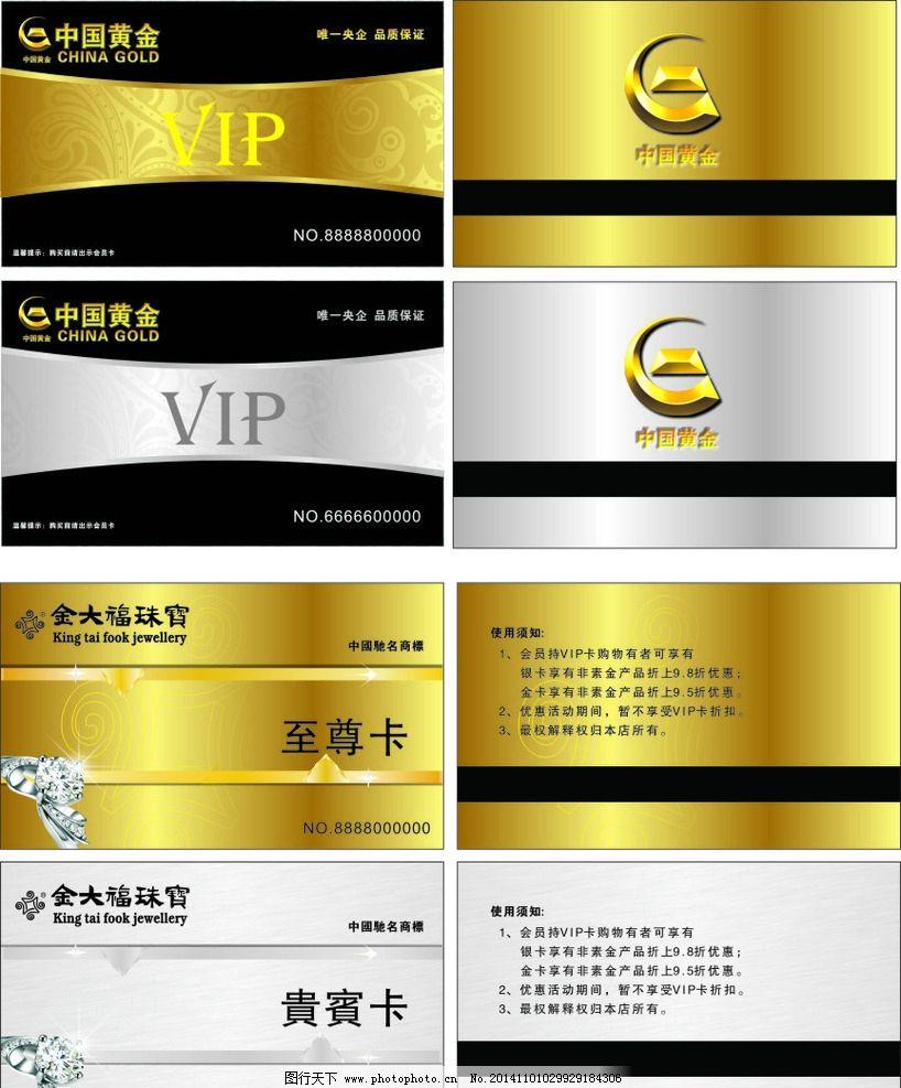 中国黄金 vip卡贵宾卡 会员卡 金色 银色 珠宝 钻石戒指 标志 金大福