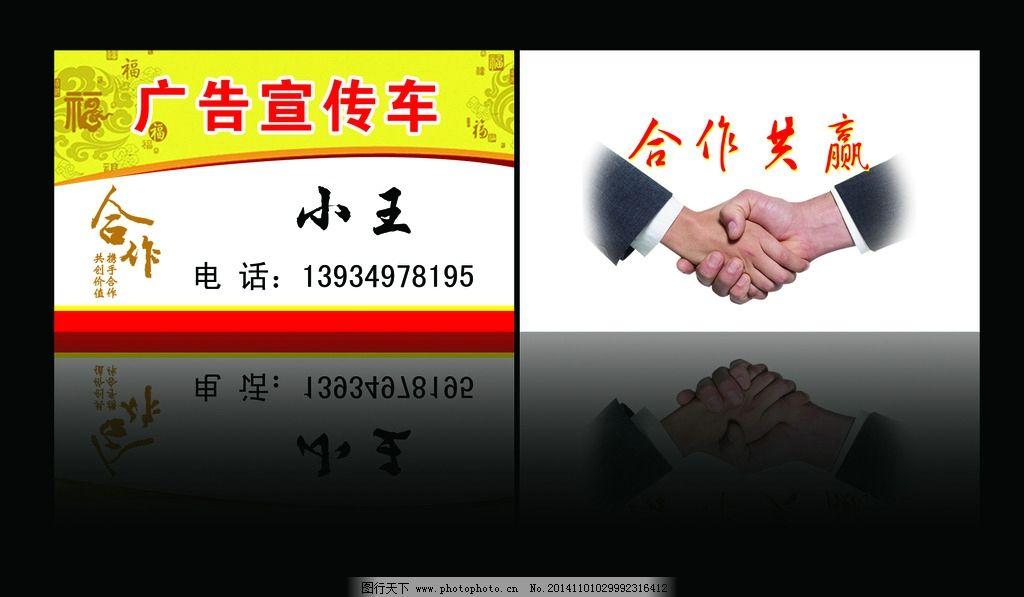 广告宣传车名片图片_名片卡片_广告设计_图行天下图库