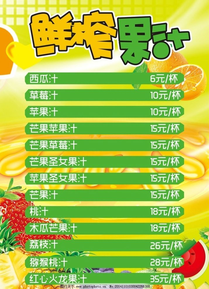 鲜榨果汁 水果 价格表 新鲜 美食系列 广告设计 海报设计图片