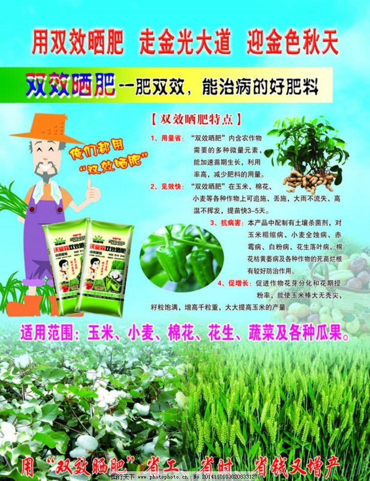 农业宣传单图片