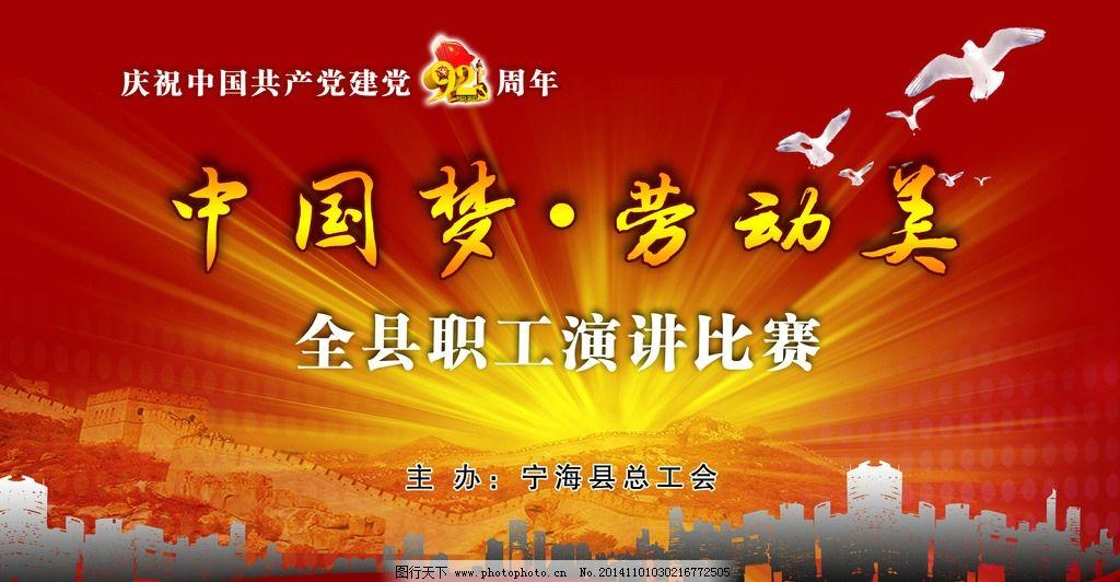 活动背景 广告设计模板 源文件 中国梦 劳动美 比赛背景 设计 广告