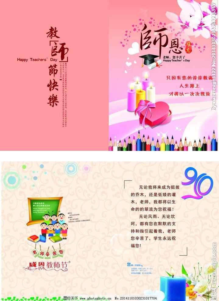 教师节手抄报 教师节卡片 庆祝教师节 教师节展板 教师节橱窗 鲜花 感图片