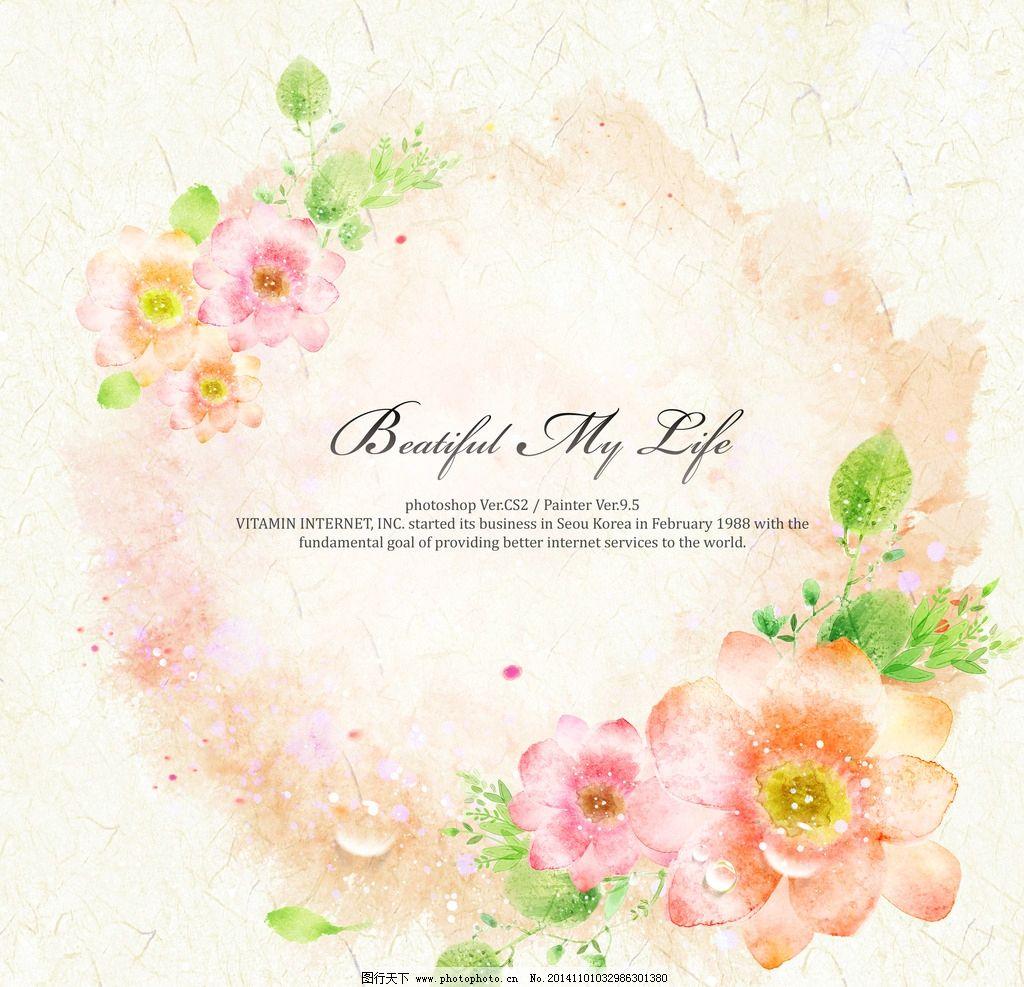 水彩手绘清新淡雅背景 花 蝴蝶 涂鸦 鸟 浪漫绚丽 植物 草叶