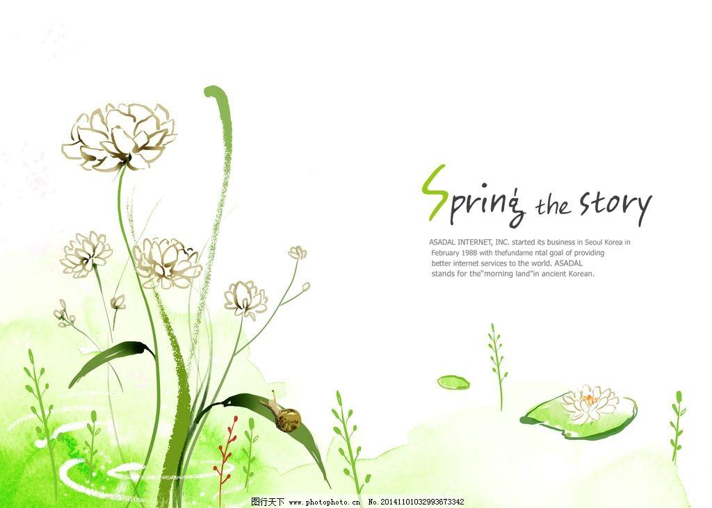 绘画风景植物 花卉花边装饰 水墨插画 花草 简洁背景 清新背景 手绘