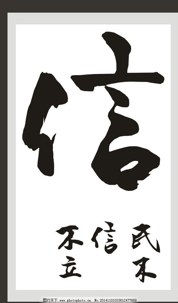 传统 古典 繁体字 简体字 字体设计 广告设计 矢量 cdr 设计 其他