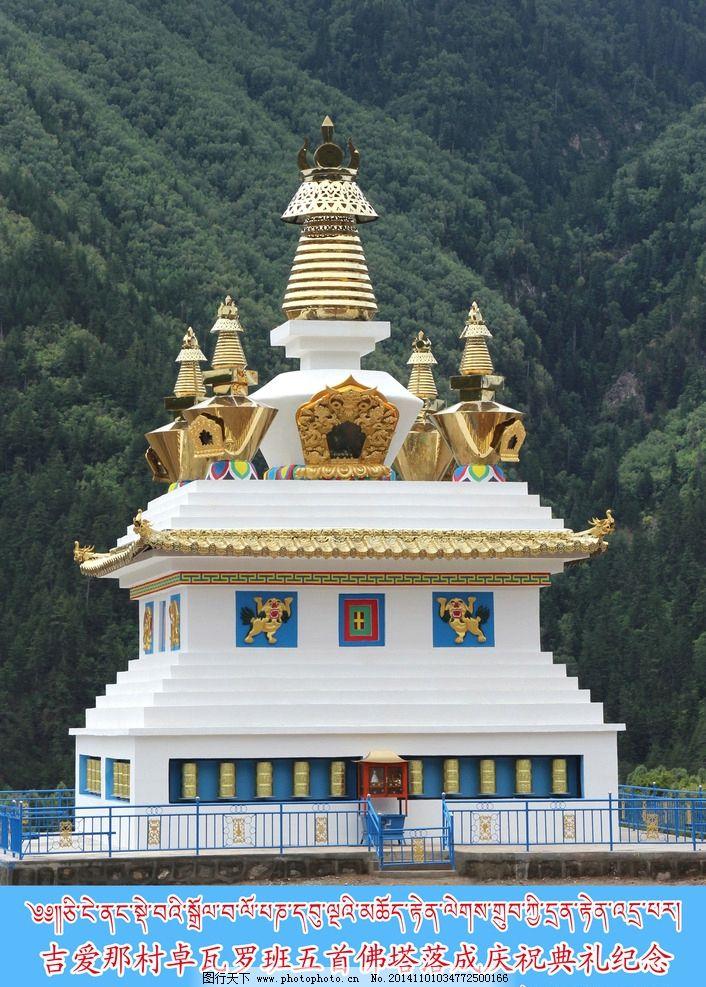迭部 佛塔 藏式 民族风格 降魔塔 旅游圣地 摄影 自然景观 建筑景观