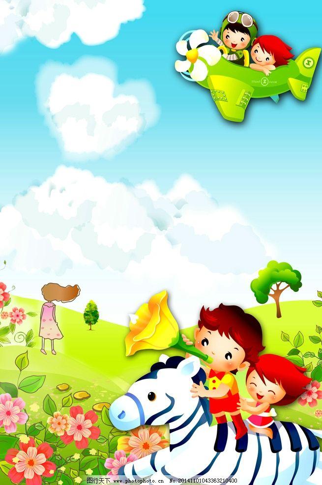 卡通背景 卡通素材 卡通风景 卡通人物 坐飞机 骑马 卡通马 快乐童年