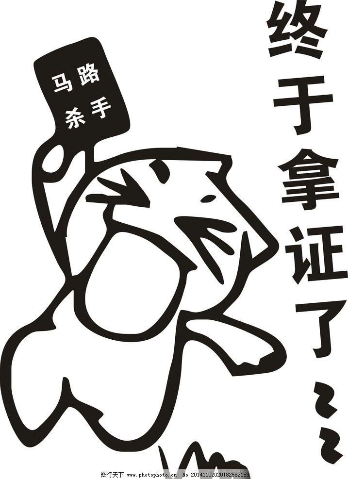 牌楼交通标志简笔画