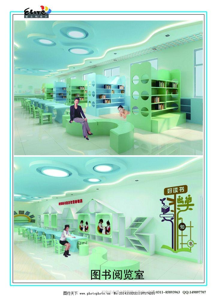 图书阅览室 图书室 阅览室 图书室设计 阅览室设计 图书室吊顶 阅览室