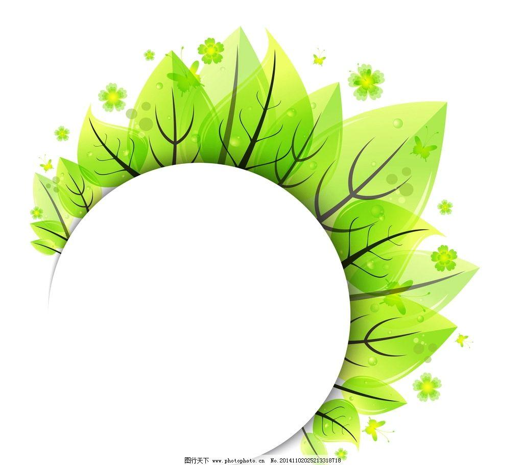 绿叶 绿色 叶子 环保背景 手绘 树叶 生物世界 矢量 设计 设计 生物