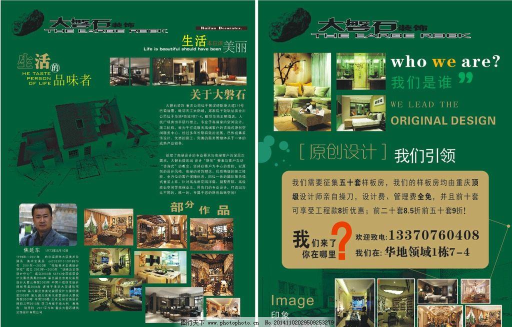 装饰公司 dm单 家装 室内装修 室内设计 海报 海报设计 设计 广告设计