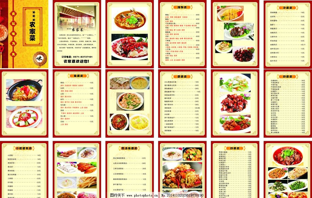 商务宴会菜单设计图片展示