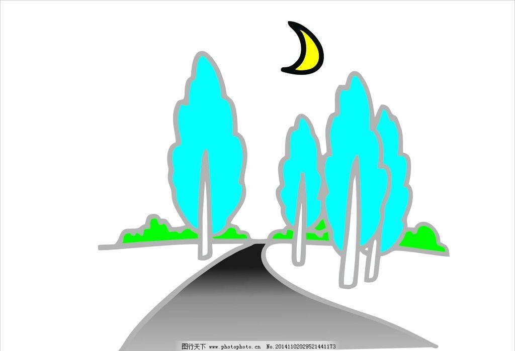 简笔画 简笔画树木 大路 儿童画 月亮 卡通
