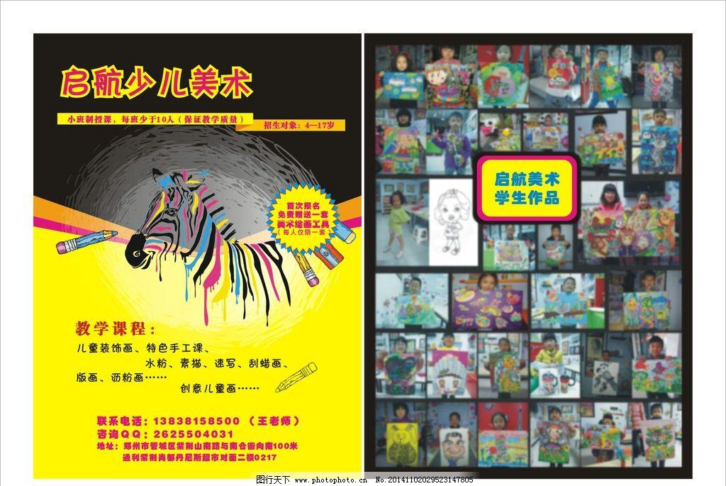 美术补习班单页 海报 儿童画画 彩色斑马 平面设计