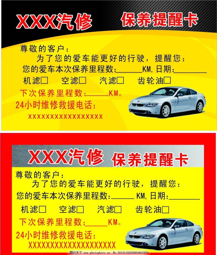 汽车保养卡 汽车维护卡 保养记录卡 广告设计 名片卡片