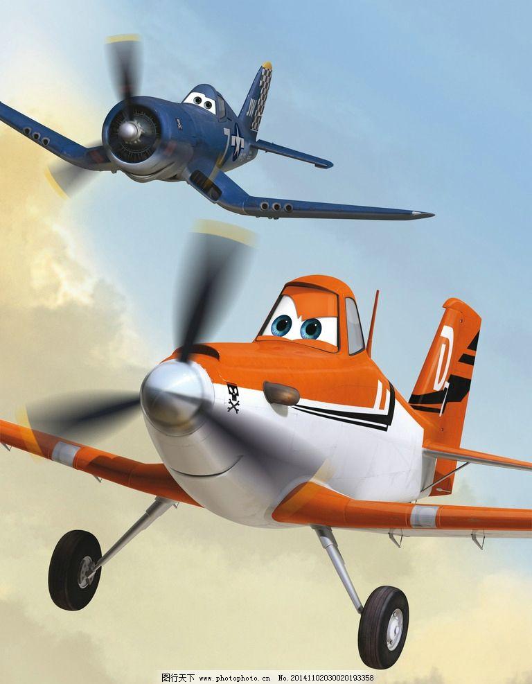 飞机总动员 迪士尼 卡通