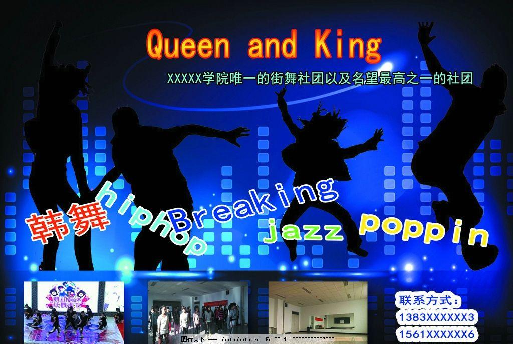 街舞社 社团 纳新 宣传 海报 展板 设计 广告设计 海报设计 72dpi psd