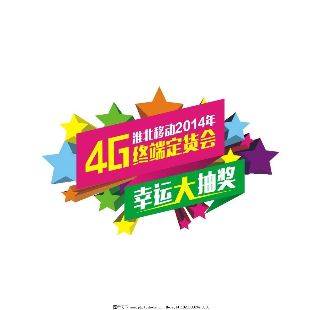 活动 促销 促销活动 版头 标题 海报设计 海报模板 设计模板 创意海报