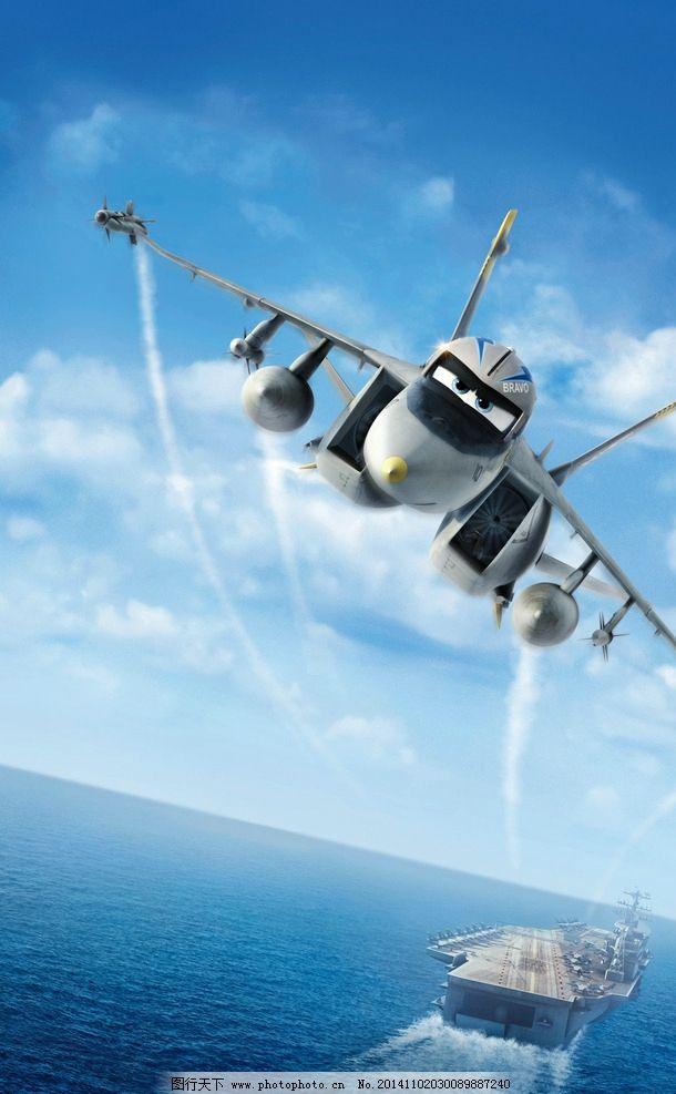 飞机总动员 迪士尼 卡通 海报 电影海报 海报设计 电影海报剧照 动画卡通电影 设计 广告设计 海报设计 72DPI JPG