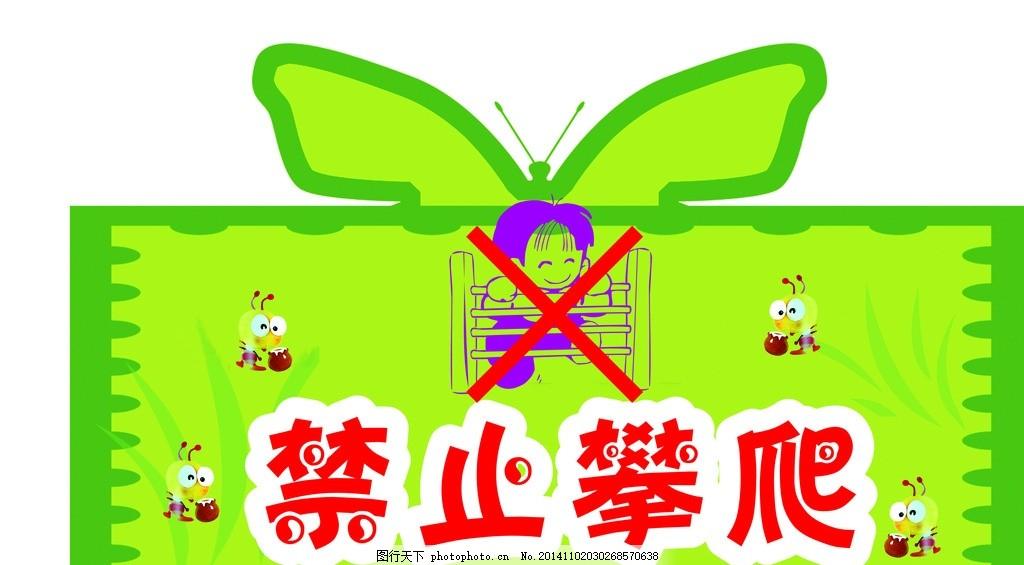 幼儿园禁止攀爬标牌 禁止攀爬图片 卡通 蝴蝶 蜜蜂 造型 动物
